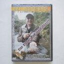 スミス(SMITH LTD) 平本仁 渓魚攻略進化論 (ヒラモトヒトシ ケイリュウシンカロン) DVD60分