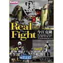 内外出版社 黒帯XI Real Fight(リアルファイト) 上 DVD180分