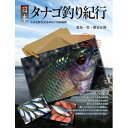 つり人社 日本タナゴ釣リ紀行 A4 176ページ