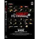 つり人社 The EXPERT FlyDressing DVD 240分