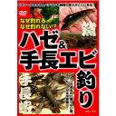 つり人社 ハゼ&手長エビ釣リ DVD 110分