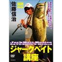 つり人社 ジャークベイト講座 DVD 85分