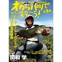つり人社 オカッパリデ行コウ3歩 DVD 105分