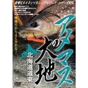 つり人社 アメマスノ大地 北海道道東 DVD 80分