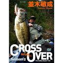 つり人社 CrossOver2 DVD 160分