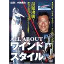 楽天ナチュラム 楽天市場支店つり人社 ALL ABOUT ワインドスタイル DVD 130分