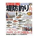 辰巳出版 釣れる!!楽しい!堤防釣り入門 AB 120ページ