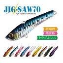 エクストリーム JIG−SAW70(ジグソーナナマル) 70mm マイワシ