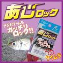 ハヤブサ(Hayabusa) アジング専用ジグヘッド あじロック #8-1.0g ケイムラ FS213