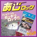 ハヤブサ(Hayabusa) アジング専用ジグヘッド あじロック #6-2.0g ケイムラ FS213