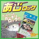 ハヤブサ(Hayabusa) アジング専用ジグヘッド あじロック #8-1.25g グロー FS214