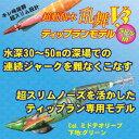 ハヤブサ(Hayabusa) 超動餌木乱舞 V3 ティップランモデル 30g #18 ミドテオリーブ FS506-30-18