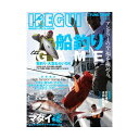 つり人社 関西船釣りIREGUI最前線 A4 128ページ