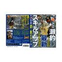 つり人社 島啓悟 瀬釣り最新スキルアップ DVD75分