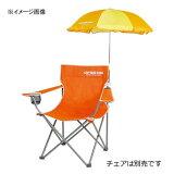 鹿牌(CAPTAIN STAG)椅子用阳伞 奶油橘子[キャプテンスタッグ(CAPTAIN STAG) チェア用パラソル クリームオレンジ]