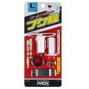 プロックス(PROX) ブク栓 L PX875L