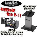 POWER BLOCK(パワーブロック) 専用スタンド付き パワーブロックプロタイプ SP5.0