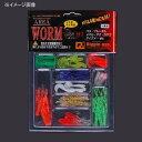 リップルアッシュ(Ripple-ash) AREA WORM SET(エリアワームセット)【あす楽対応】