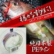 ナチュラム オリジナル 純日本製4本組PEライン 300m 0.8号 マルチカラー【あす楽対応】