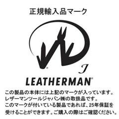 LEATHERMAN(�쥶���ޥ�)�ӥåȥ��å�