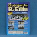 エイチ・ワイ・エス 日吉屋(HYS) ロッドキャリー POPULAR?EDITION NO.769
