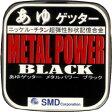 エスエムディ あゆゲッター メタルパワー ブラック 12m 0.15号 BLACK B015012