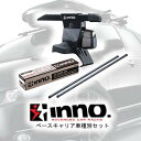 【送料無料】カーメイト(CAR MATE) INNO トヨタ プリウス(ZVW30) 【ベースキャリア車種別セット】 トヨタ プリウス(ZVW30) INSU-K5+INB127+K379【SMTB】