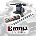 【送料無料】カーメイト(CAR MATE) INNO ベースキャリア車種別セット ホンダ フリード(ハイブリッド・スパイク含む)H20.5〜 INSU-K5+INB137+K364【SMTB】