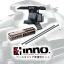 【送料無料】カーメイト(CAR MATE) INNO ベースキャリア車種別セット ホンダ クロスロード(H19.2〜H22.8)レール無 INSU-K5+INB147+K349【SMTB】