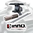 カーメイト(CAR MATE) INNO ベースキャリア車種別セット 三菱 デリカD5(H19.1〜) INSU-K5+INB137+K346【あす楽対応】