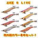 ヤマシタ(YAMASHITA) エギ王 Q LIVE 大人買い8本セット! 3.0号 売れ筋カラーセット