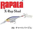 Rapala(ラパラ) X-Rap Shad XRS-6 PD(チャートパープル)