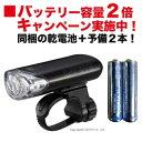 キャットアイ(CAT EYE) HL−EL140 LEDライト 【スペア電池付き】 ブラック