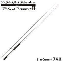 【送料無料】YAMAGA Blanks(ヤマガブランクス) Blue Current(ブルーカレント) 74II【SMTB】
