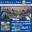Buccaneer(バッカニア) 車載用ロッドキャリーベルト BCRCB-6【あす楽対応】