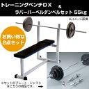 【送料無料】マーシャルワールド 「2点セット」 トレーニングベンチDX・ラバーバーベルダンベルセット 55kg 55kgセット B1DX RBD55【SMTB】