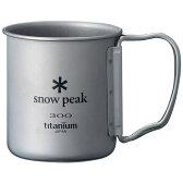 スノーピーク(snow peak) チタンシングルマグ 300 フォールディングハンドル 300ml MG-042FHR【あす楽対応】