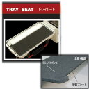 タナハシ トレイシート 1612専用オプション CS-P2 ブラック