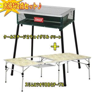 ステージ スリムヨツオリ テーブル グリーン
