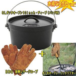 ダッチオーブン ウッドグリップリフター グローブ