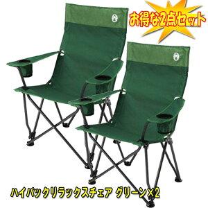 ハイバックリラックスチェア グリーン 2000010503