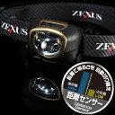 ZEXUS(ゼクサス) ライト本体