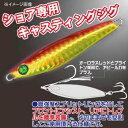 ハヤブサ(Hayabusa) ショア専用キャスティングジグ ジャックアイ ショット 20g #4 アカキン FS412
