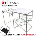 【送料無料】Hilander(ハイランダー) キッチンテーブ...