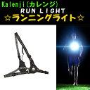 【送料無料】Kalenji(カレンジ) RUN LIGHT ランニングライト 8283426-1708328【SMTB】