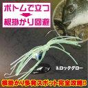 ハヤブサ(Hayabusa) チヌ・根魚専用リグ ボトムアーム 7g 3.ロックグロー FS240