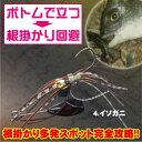 ハヤブサ(Hayabusa) チヌ・根魚専用リグ ボトムアーム 7g 4.イソガニ FS240