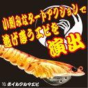 ハヤブサ(Hayabusa) 超動餌木 乱舞AB 3.5号 #10 ボイルクルマエビ FS507