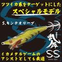 ハヤブサ(Hayabusa) 超動餌木 乱舞SS 1.75号 #5 キンテオリーブ FS508