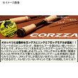 メジャークラフト コルザ CZS−702ML CZS 702ML【あす楽対応】